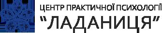 """Центр практичної психології """"Ладаниця"""""""